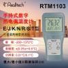 青島溫度檢測儀表RTM1103高精度熱電偶溫度表高溫表測溫儀